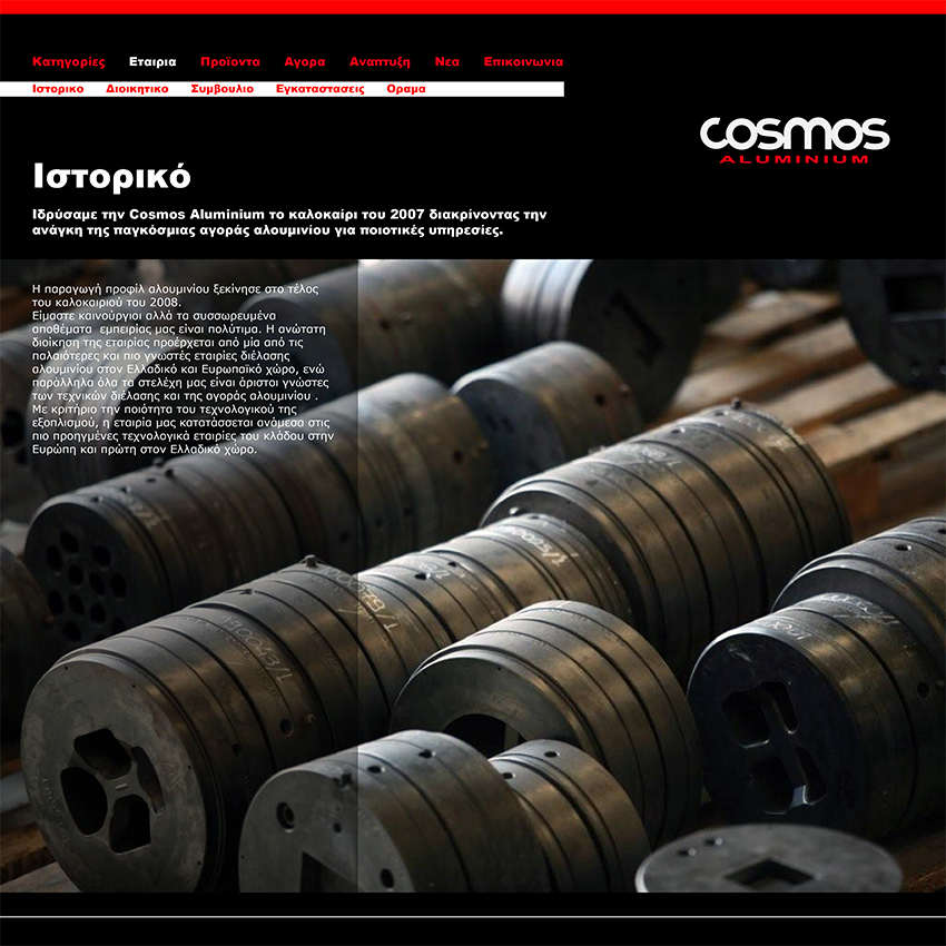Web and mobile products for kosmos