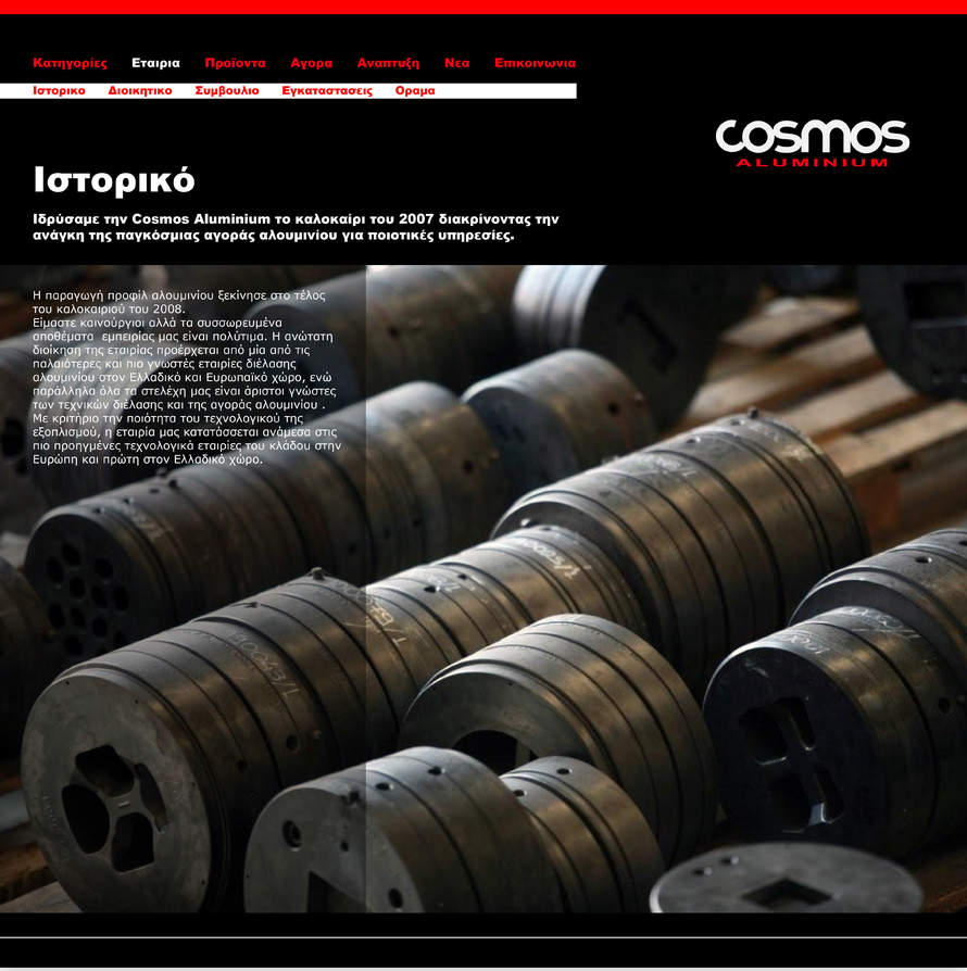 Web site design Cosmos